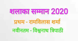 शलाका सम्मान 2020 | Shalaka Samman 2019