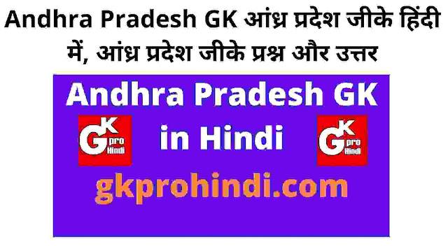 Andhra Pradesh GK in Hindi | आन्ध प्रदेश | सामान्य ज्ञान