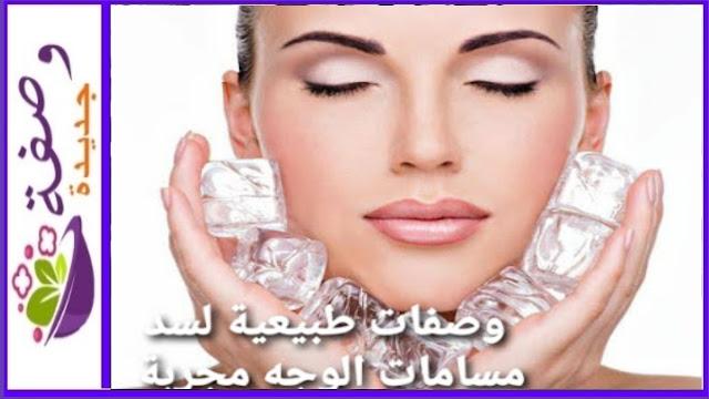 ليزر سد مسامات الوجه، غلق مسام الوجه نهائيا عن تجربة، تسكير مسام الوجه بطرق مجربة، كريم لسد مسام الوجه، علاج سد مسام الوجه طبيعيا