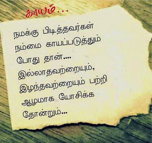 Heart Pain Tamil Quotes