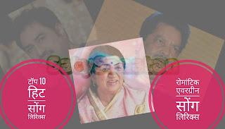 एवरग्रीन टॉप 10 रोमांटिक हिंदी सांग लिरिक्स