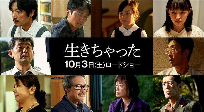 All The Things We Never Said (Ikichatta) film - Yuya Ishii - reparto