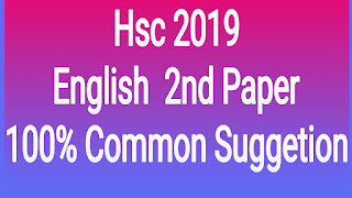 Hsc English 2nd Paper 100% Common Suggetion 2019