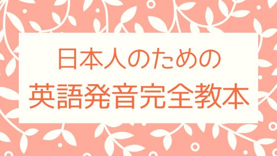 【レビュー】英語の発音の本を一冊選ぶなら『日本人のための英語発音完全教本』がおすすめ。情報量とわかりやすさを両立させた良著です。