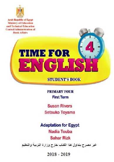 تحميل كتاب اللغة الانجليزية للصف الرابع الابتدائي الترم الأول2019