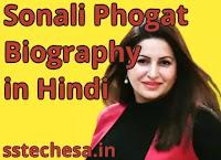 Sonali phogat biography in hindi