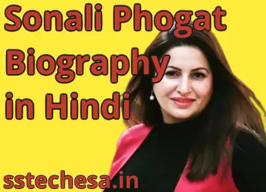 Sonali phogat biography in hindi.
