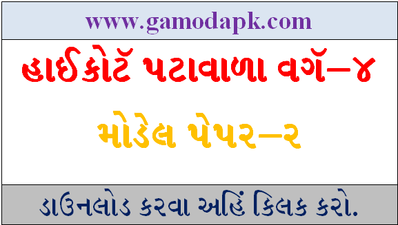High Court Peon Exam Model Paper no.2 by Bharat Academy Bhavnagar