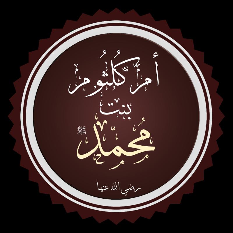 """قصة النور الثاني الذي أنار منزل عثمان بن عفان رضي الله عنه """"أم كلثوم"""""""