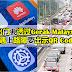 未来出门要透过Gerak Malaysia申请,遇上路障要出示QR Code!