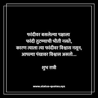 Good Night Images in Marathi | शुभ रात्रि फोटो मराठी