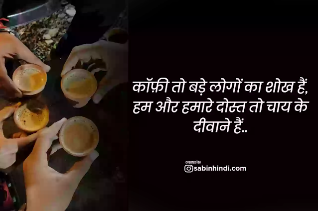 tea-status-in-hindi-for freindship