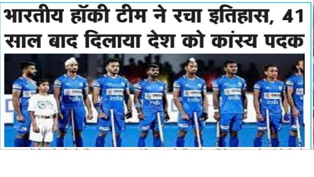 भारतीय पुरुष हॉकी टीम ने 41 साल का इंतजार खत्म किया।