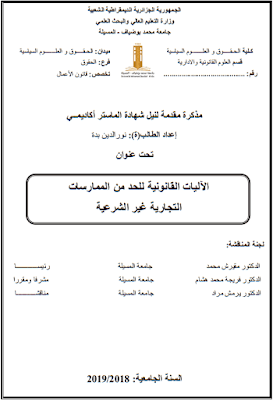 مذكرة ماستر: الآليات القانونية للحد من الممارسات التجارية غير الشرعية PDF