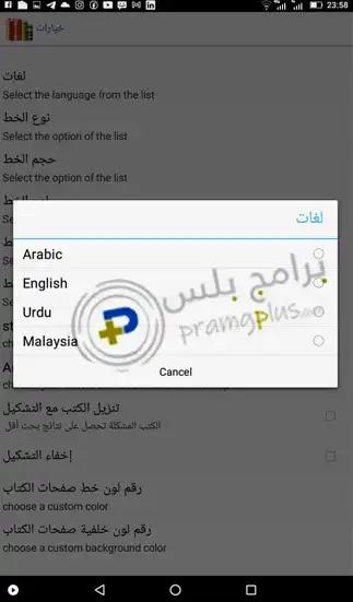 لغات تطبيق المكتبة الشاملة