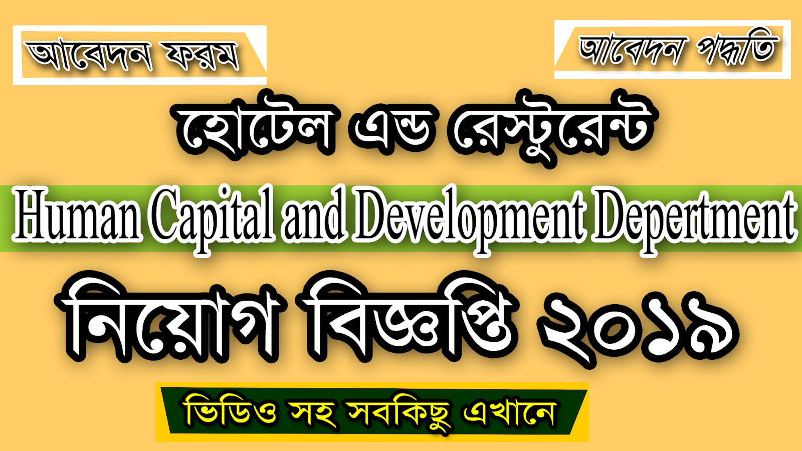 Hotel And Restaurant Job At Human Capital And Development
