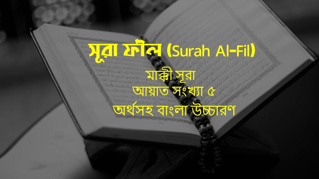 সূরা ফীল (Surah Al-Fil) অর্থসহ বাংলা উচ্চারণ।