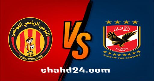 مشاهدة مباراة الأهلي والترجي التونسي بث مباشر كورة لايف اون لاين بتاريخ 26-06-2021 دوري أبطال أفريقيا
