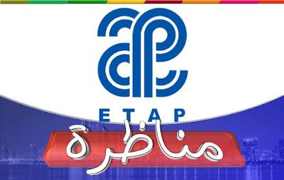 مناظرة  المؤسسة التونسية للأنشطة البرتولية 2020 ETAP