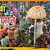 'मोर भंगिया के...': रंगबिरंगे बारातियों के साथ धूमधाम से निकली बाबा भोलेनाथ की बारात
