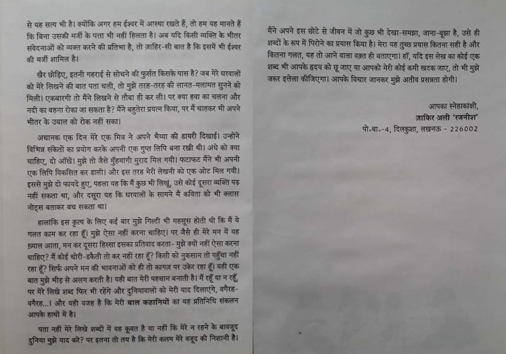 जाकिर अली रजनीश की श्रेष्ठ बाल कथाएं - Zakir Ali Rajnish Ki Shreshtha Bal Kathayen