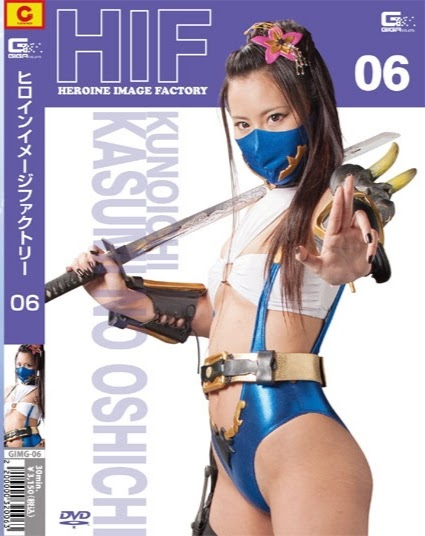 GIMG-06 Heroine Picture Factory06 Oshichi