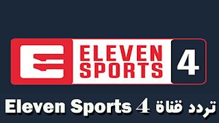 تردد قناة ,Eleven sports 4 ,احدث قنوات باقة, Eleven Sports