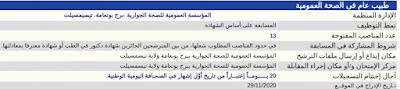 تعلن المؤسسة العمومية للصحة الجوارية - برج بونعامة. تيسيمسيلت  عن فتح مسابقة توظيف للالتحاق بمناصب الشغل التالية :