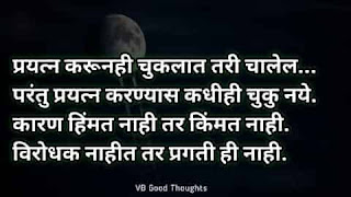प्रयत्न-Marathi-Suvichar-With-Images -सुंदर विचार-Good-Thoughts-In-Marathi-on-Life-vb-good-thoughts