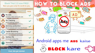 Android mobile apps me show ho rahe ads kaise block/band kare