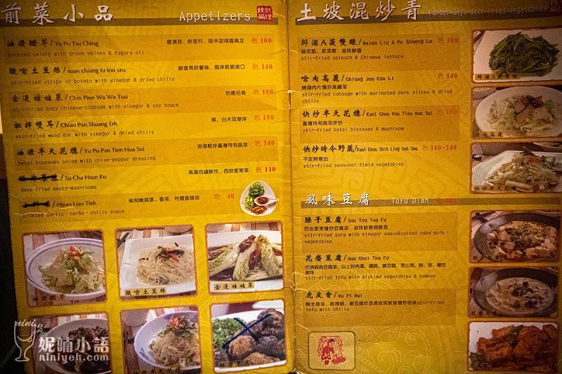 【忠孝新生站美食】勺勺客陝西餐館。十大經典名餚羊肉泡饃必吃   妮喃小語