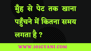 Interesting Riddles in hindi, interesting gk question, paheli