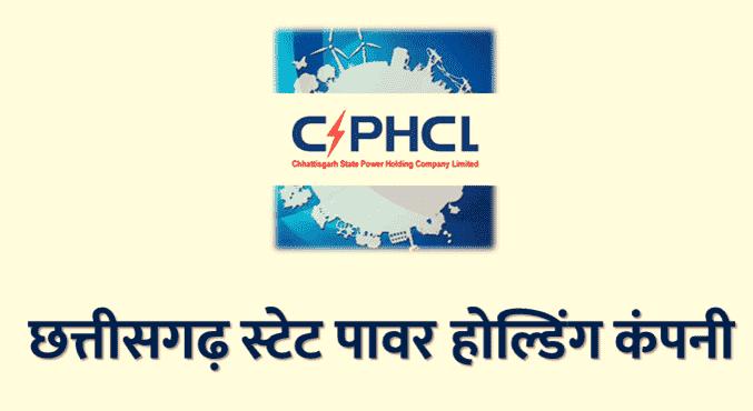 CSPHCL Logo Chhattisgarh