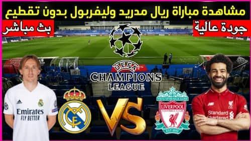 مشاهدة مباراة ريال مدريد وليفربول بث مباشر اليوم في دوري أبطال أوروبا