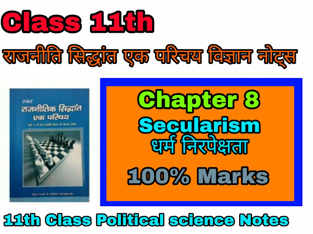 11th class Political Science CBSE 2ND Book Notes In Hindi Medium chapter 8 Secularism