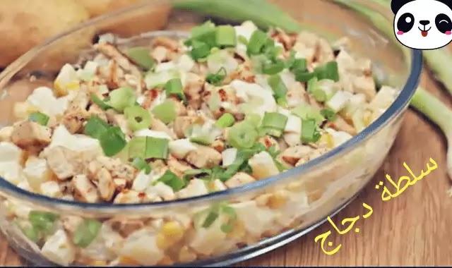 سلطات دجاج مع الخضروات - Chicken salads with vegetables