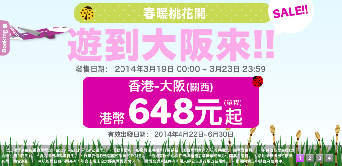 OH! Chance! 澳燦旅行資訊: 樂桃航空小Promo。香港飛大阪單程來回連稅HKD801起!
