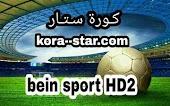 مشاهدة قناة بين سبورت 2 بث مباشر لايف بدون تقطيع bein sports 2 hd