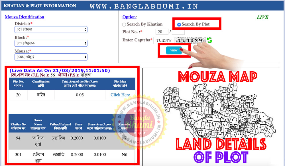 West Bengal Land Records With Khatian Number Plot Number at banglarbhumi.gov.in Step :8