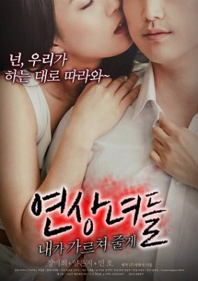 Soft Girls (2017) HDRip