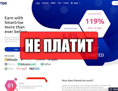 Скриншоты выплат с хайпа smartrise.cc