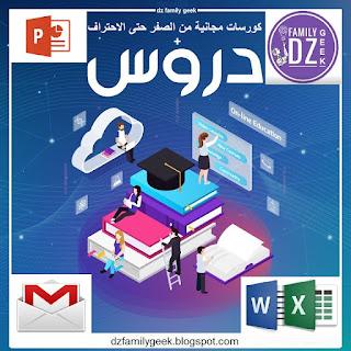 كورسات مجانية في Power Point ,تقنيات الجيمايل ,Excel, Word من الصفر حتى الاحتراف,سلسلة لتعلم الوورد بالدارجة من الصفر Word, سلسلة لتعلم الاكسيل من الصفر Excel, سلسلة لاتقان Tableau Croisé Dynamique TCD, سلسلة لمعرفة تقنيات الجيمايل في العمل Gmail, سلسلة احتراف الباور بوانت Power Point, تعليم الوورد للمبتدئين عبر يوتيوب بالتفصيل, شرح برنامج PowerPoint بوربوينت كامل عربي, اسرار البوربوينت, learn microsoft word, تعلم كيفية استخدام Gmail أهم دورة تعليمية للمبتدئين, دليلك لتعلم الاكسل من الصفر حتى الاحتراف في YouTube,