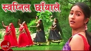 Swapnil Chhayale Lyrics - Rup Kumar Rai