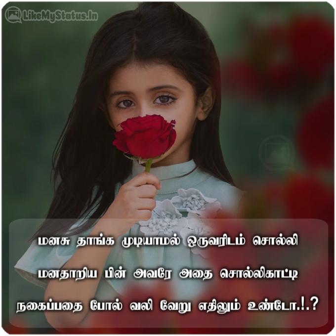 நகைத்தல்... Nakaittal Tamil Quote With Image...