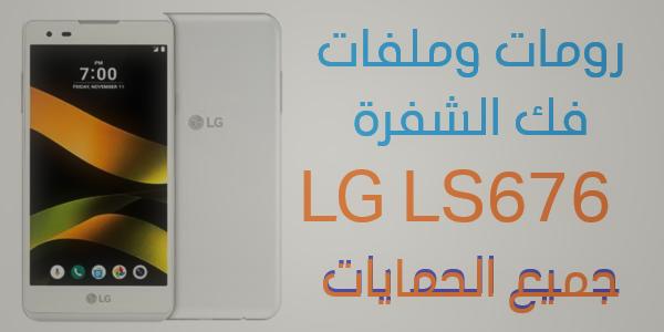 رومات وملفات فك الشفرة هاتف LG Tribute LS676 جميع الحمايات مجانا