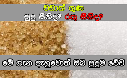More properties of white sugar? Brown sugar? Sugar body so it is not favorable. Diabetes, sugar is pressuring to the non-communicable diseases such as heart disease. The tea cup sugar 1 teaspoon Remember only one. The color white and brown sugar is classified as. The most favorable is slightly brown or green.  Sanjeewani mirihāgalla Nutrition Arts Ministry of Health  Sugar body so it is not favorable. Diabetes, sugar is pressuring to the non-communicable diseases such as heart disease. The tea cup sugar 1 teaspoon Remember only one. The color white and brown sugar is classified as. The most favorable is slightly brown or green.  The color brown sugar 2 million shares. That is the dark brown and light brown varṇavalini. The sugar that they change color effect, applied chemical. Pure white sugar for sulfur dioxide, phosphoric acid, calcium hayiḍērāksayiḍ, Active carbon is one such chemical. These are a few different food or join the body, can affect subsequent diseases such as asthma and cancer. When eaten in the long term, although one village to use the above-mentioned amounts of chemicals are to be created may have a negative impact.   Brown sugar Chemical red sugar one does. However, a light brown color sugar refinery has been slightly. Sugar cane produces real trees. The dark brown sugar, while the potassium, calcium, iron, magnesium and vitamins B types. These nutrients sugar gets destroyed due to the chemicals applied to white. They left with the brown sugar refineries scans the fiber. Amount of calories contained in white sugar, brown sugar takes relatively low value. Red bean sugar can enjoy real food when added. Although low-calorie brown sugar white sugar compared to healthy blood sugar levels are not much use sugar because sugar væḍivīmaṭada pressure.