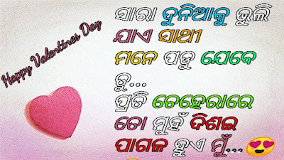 Happy valentine day odia shayari