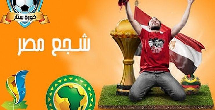 مصر وغانا بث مباشر