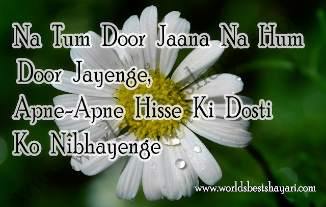 Dosti Nibhayenge