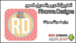 تحميل تطبيق تحرير وتعديل الصور Rhonna Designs للاندرويد برابط مباشر مجاناً